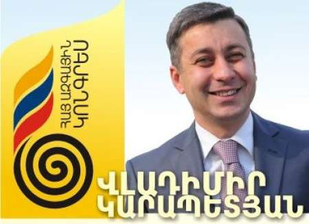 Image result for Վլադիմիր Կարապետյան Քոչարյան